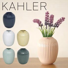 ケーラー ハンマースホイ フラワーベース ミニ 花瓶 KAHLER HAMMERSHOI Vase MINI 選べるカラー デンマーク 一輪挿し ギフト・のし可