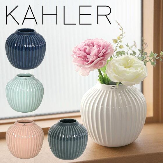 ケーラー ハンマースホイ フラワーベース (S) 花瓶 KAHLER HAMMERSHOI Vase (S) 選べるカラー ラッピングOK!デンマーク 一輪挿し ギフト・のし可
