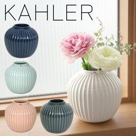 ケーラー ハンマースホイ フラワーベース (S) 花瓶 KAHLER HAMMERSHOI Vase (S) 選べるカラー デンマーク 一輪挿し ギフト・のし可