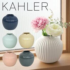 ケーラー ハンマースホイ フラワーベース (S) 花瓶 KAHLER HAMMERSHOI Vase 選べるカラー デンマーク 一輪挿し ギフト・のし可