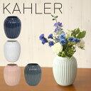ケーラー ハンマースホイ フラワーベース(M)花瓶 KAHLER HAMMERSHOI Vase 選べるカラー デンマーク 一輪挿し ギフト…