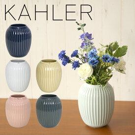【Max1,000円OFFクーポン】ケーラー ハンマースホイ フラワーベース(M)花瓶 KAHLER HAMMERSHOI Vase デンマーク 一輪挿し ギフト・のし可