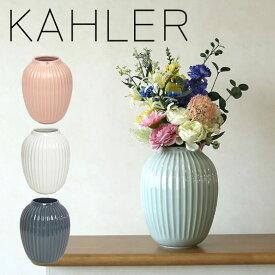 ケーラー ハンマースホイ フラワーベース (L) 花瓶 KAHLER HAMMERSHOI Vase (L) 選べるカラー デンマーク 一輪挿し ギフト・のし可