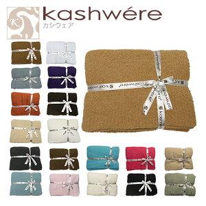 kashwere カシウエア ブランケット 選べる18カラー タオルケット ギフト可 カシウェア
