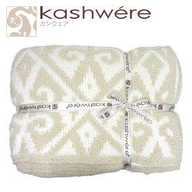 【4時間クーポン】kashwere カシウエア ダイアモンド ダマスク 織柄 ブランケット Diamond Damask ギフト可 カシウェア