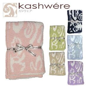kashwere カシウエア ブランケット ダマスク Damask 織柄 ハーフブランケット 選べるカラー タオルケット ギフト可 カシウェア