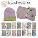 kashwere カシウエア ブランケット ベビーブランケット &キャップ Baby blanket & cap 選べる14カラー ギフト可 カシ…