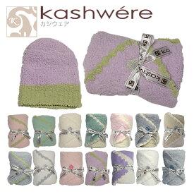 ポイント5倍!kashwere カシウエア ブランケット ベビーブランケット &キャップ Baby blanket & cap 選べる14カラー カシウェア ギフト可