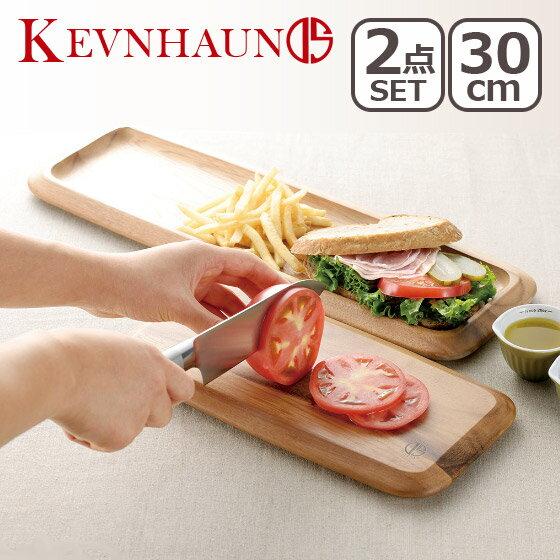 ケヴンハウン 木製 カフェトレイ&ロングカッティングボード S 2枚セット 107/2 ギフト・のし可 北欧 食器 プレート ランチプレート ウッドプレート トレー カフェ 長方形 お盆 KEVNHAUN
