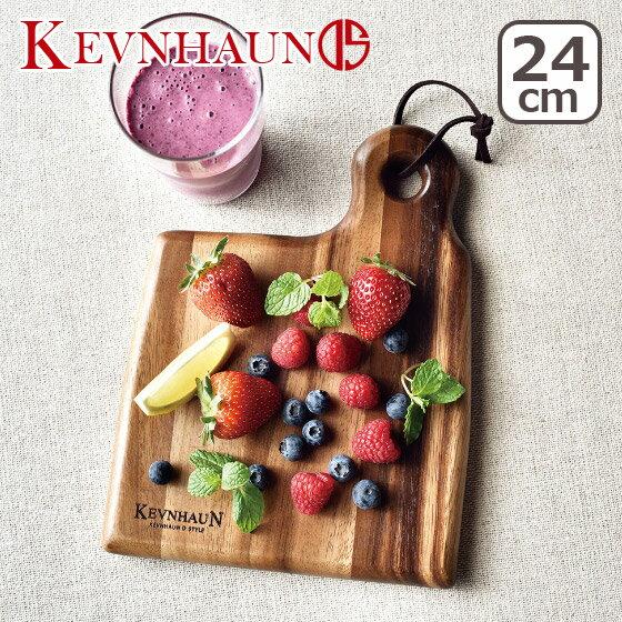 ケヴンハウン 木製 1406 フルーツカッティングボード ギフト・のし可 北欧 食器 プレート ランチプレート ウッドプレート トレー カフェ スクエア アカシア KEVNHAUN