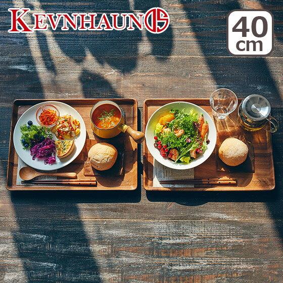 【10%OFFクーポン】KEVNHAUN(ケヴンハウン)KDS.177-L ランチトレイ L ギフト・のし可 北欧 木製 食器 プレート ランチプレート ウッドトレイ トレー カフェ 長方形 アカシア 皿 KEVNHAUN