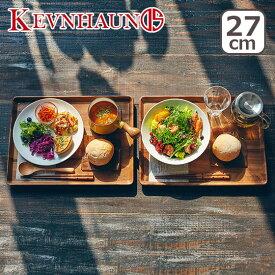 KEVNHAUN(ケヴンハウン)KDS.177-S ランチトレイ S ギフト・のし可 北欧 木製 食器 プレート ランチプレート ウッドトレイ トレー カフェ 長方形 アカシア 皿 KEVNHAUN