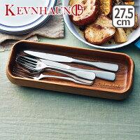 ケヴンハウン木製KDS.131-Mカトラリーケース北欧食器収納オシャレアカシアKEVNHAUN