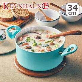 KEVNHAUN(ケヴンハウン)セラミックコーティング キャセロール両手鍋 ガラスふた付 ティールグリーン KDS.6645 ギフト・のし可
