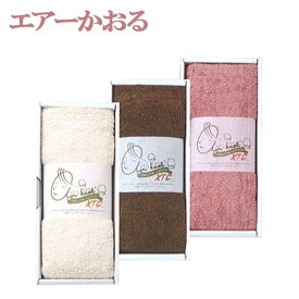 【Max1,000円OFFクーポン】エアーかおる エニータイム(ロングフェイスタオル) 選べるカラー [日本製] ギフト・のし可