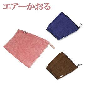 【Max1,000円OFFクーポン】エアーかおる ターバン 選べるカラー [日本製] ギフト・のし可