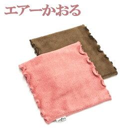 【Max1,000円OFFクーポン】エアーかおる プチターバン 選べるカラー [日本製] ギフト・のし可