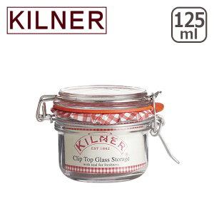 【48時間クーポン】キルナー ラウンドクリップトップジャー 125ml KILNER