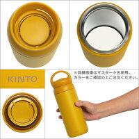 KINTOキントーデイオフタンブラー(保温保冷)500ml選べるカラー