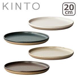 KINTO キントー セラミックラボ CLK-151 プレート 200mm