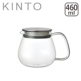 【Max1,000円OFFクーポン】KINTO キントー UNITEA(ユニティ) ワンタッチティーポット 460ml ギフト・のし可