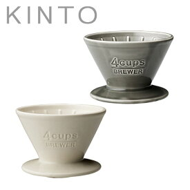 KINTO キントー SCS-04-BR ブリューワー 4cups 選べるカラー ギフト可
