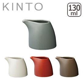 【Max1,000円OFFクーポン】KINTO キントー TOPO ミルクピッチャー 選べるカラー ギフト可