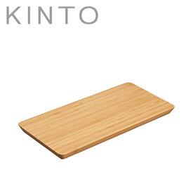 KINTO キントー TAKU サービングボード