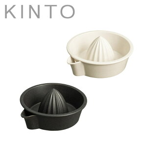 KINTO キントー TAKU レモンしぼり 選べるカラー