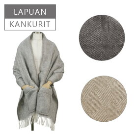 Lapuan Kankurit(ラプアンカンクリ)ポケット付き ショール 60x180 MARIA(柄物)選べるカラー 北欧 ギフト可