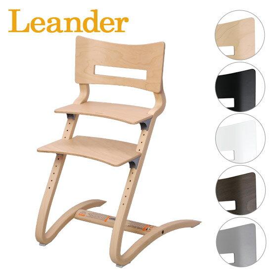リエンダー Leander High chair ハイチェア 選べるカラー 木製 ベビーチェア 組立 イス 北海道・沖縄は別途945円加算