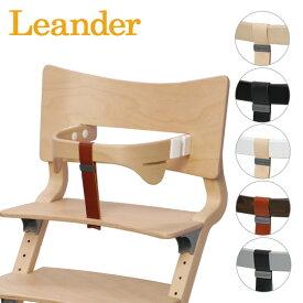 【24時間ポイント5倍】リエンダー Leander Safety bar セーフティーバー 選べるカラー 木製 ハイチェア専用