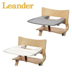 【24時間ポイント5倍】リエンダー Leander Tray for high chair ハイチェア専用トレイ 選べるカラー