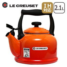 【Max1,000円OFFクーポン】ルクルーゼ (ル・クルーゼ) トラディショナル ケトル オレンジ Le Creuset ギフト・のし可