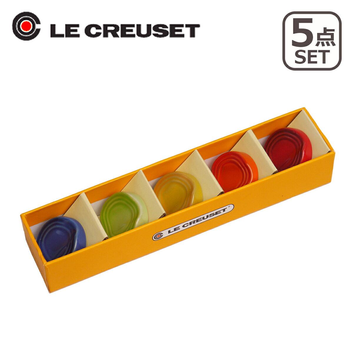 ルクルーゼ (ル・クルーゼ) チョップスティック レスト(箸置き) 5色セット(ブルー・グリーン・イエロー・オレンジ・レッド) Le Creuset ギフト可