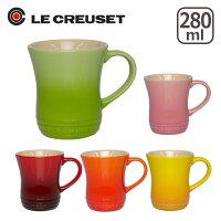 ルクルーゼ(ル・クルーゼ)マグカップS280ml選べる5カラー★LeCreusetP27Mar15