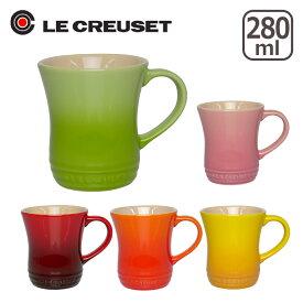 ルクルーゼ (ル・クルーゼ) マグカップ S 280ml 選べるカラー (レッド・オレンジ・イエロー・グリーン・ピンク) Le Creuset ギフト・のし可