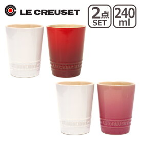 ルクルーゼ (ル・クルーゼ) ペアショートタンブラー 2カラーセット! ローズクオーツ&ホワイトラスター Le Creuset ギフト・のし可