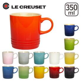 【Max1,000円OFFクーポン】ルクルーゼ (ル・クルーゼ) マグカップ 350ml オレンジ・レッド等選べるカラー Le Creuset