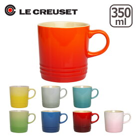 ルクルーゼ (ル・クルーゼ) マグカップ 350ml オレンジ・レッド等選べるカラー Le Creuset
