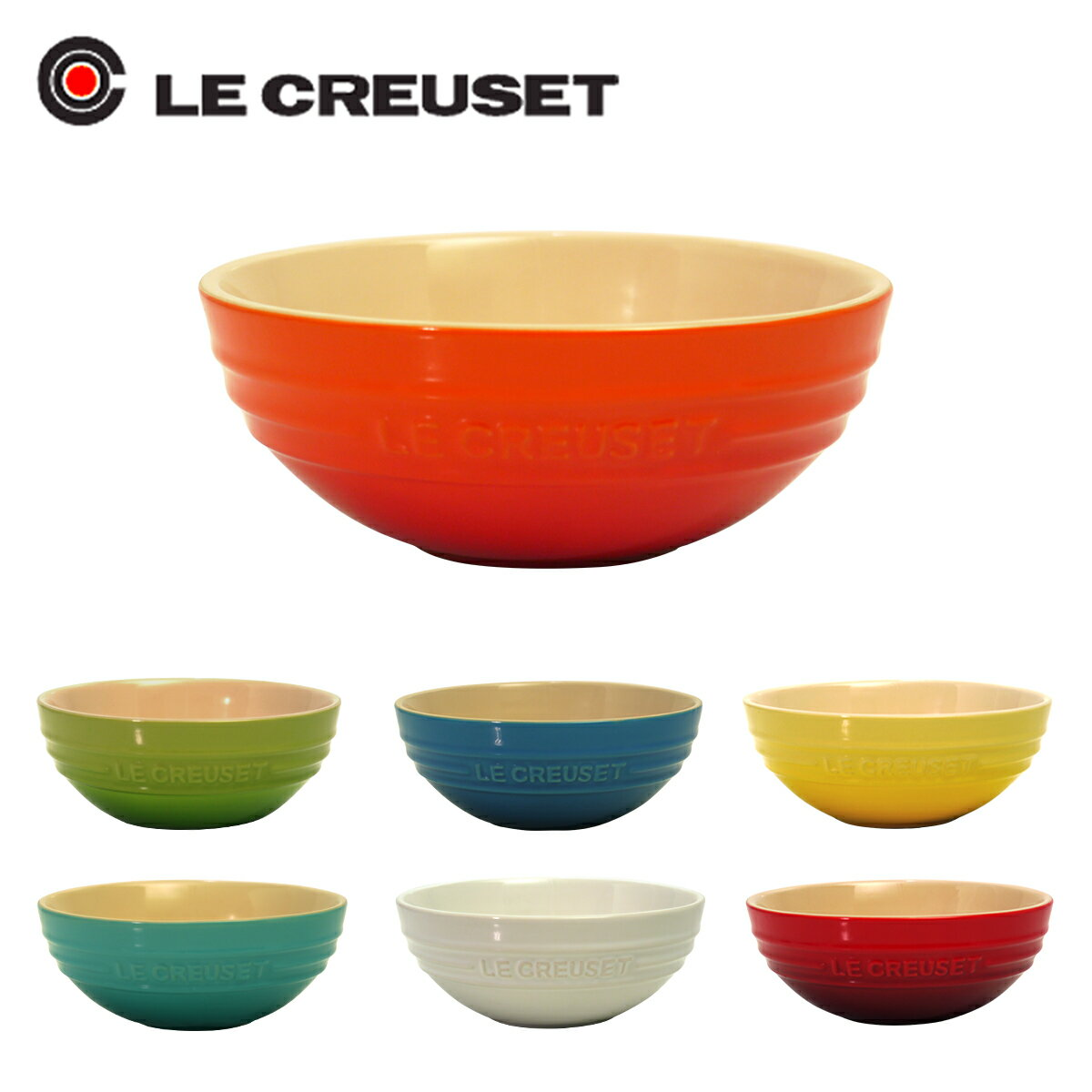 ☆ルクルーゼ (ル・クルーゼ) マルチボウル(S) オレンジ・レッド等他カラー♪ Le Creuset【楽ギフ_包装】【楽ギフ_のし宛書】