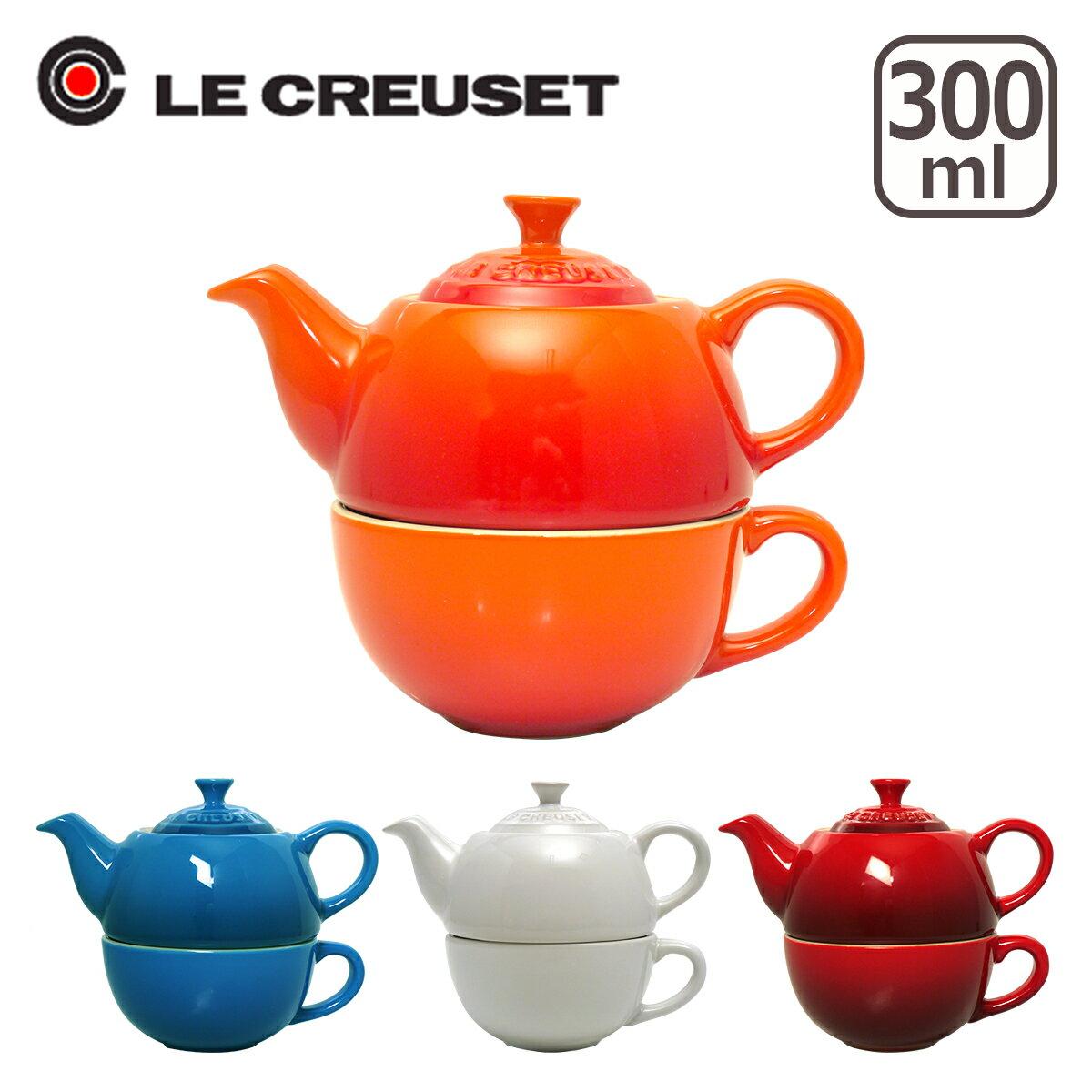 ルクルーゼ (ル・クルーゼ) ティーポット&カップ セット(ティーフォーワン) オレンジ・レッド等他カラー♪ Le Creuset