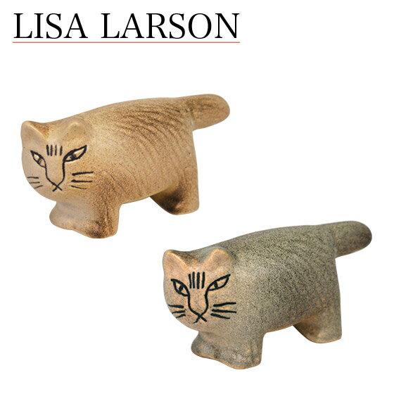 リサ・ラーソン ネコ ふたごの猫 置物 ねこ(リサラーソン)キャットミカ 動物 LisaLarson(Lisa Larson)Cat Mika 1151102 1151103 選べるカラー(グレー・ブラウン) 陶器・北欧インテリア