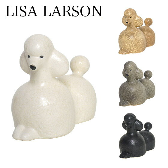 リサ・ラーソン(リサラーソン)ケンネル プードル ミディアム イヌ 動物 LisaLarson(Lisa Larson)Kennel Poodle 114020 犬・ドッグ・陶器置物・北欧・オブジェ