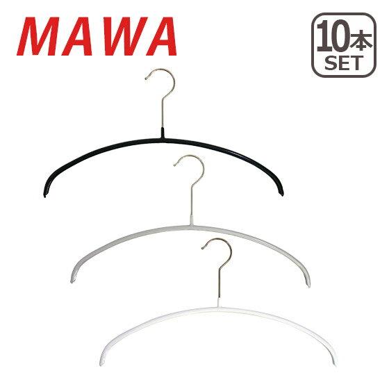 MAWAハンガー (マワハンガー)Economic/P ×10本セット ドイツ発!すべらないハンガー 36P 03130 選べるカラー(ブラック・シルバー・ホワイト)♪ エコノミック スリム