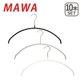 【ポイント5倍 10/1】MAWAハンガー (マワハンガー)Economic/P ×10本セット ドイツ発!すべらないハンガー 40P 03120 選べるカラー(ブラック・シルバー・ホワイト) エコノミック