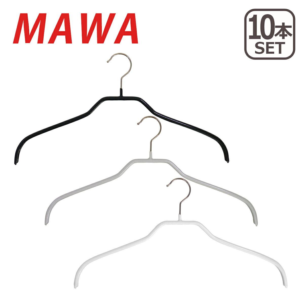 MAWAハンガー (マワハンガー)Silhouette/F ×10本セット ドイツ発!すべらないハンガー 41F 03210 選べるカラー(ブラック・シルバー・ホワイト) シルエット スリム