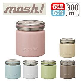 【Max1,000円OFFクーポン】mosh!(モッシュ)フードポット 300ml 選べる6カラー ギフト・のし可