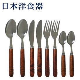 日本洋食器 カトラリー デザートセット ブラウン 8本セット(デザートナイフx2・デザートフォークx2・デザートスプーンx2・ティースプーンx2) 北海道・沖縄は別途962円加算