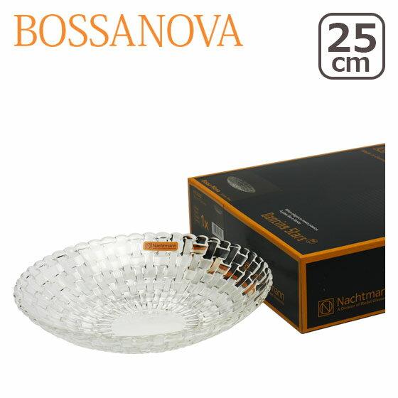 ナハトマン(Nachtmann) ボサノバ 77672 ボウル 25cm bossanova ガラス ドイツ 食器【楽ギフ_包装】【楽ギフ_のし宛書】